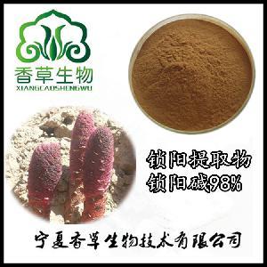 锁阳提取物香草生物供应 锁阳碱98%价格 锁阳生物碱含量
