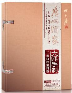 廣州酒家大師手制三黃白蓮蓉月餅禮盒750g/盒