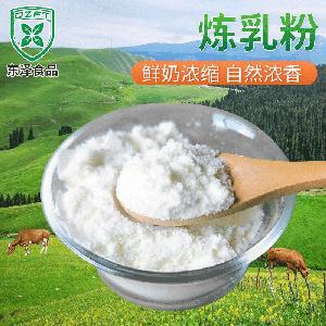 鲜奶浓缩炼乳粉