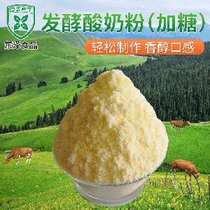 加糖酸奶粉