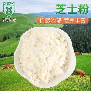 奶味浓郁芝士粉