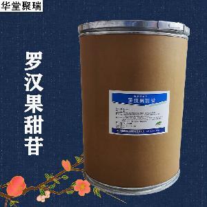 罗汉果甜苷加工厂家 罗汉果甜苷批发