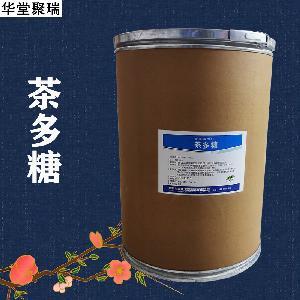 茶多糖加工厂家 茶多糖批发