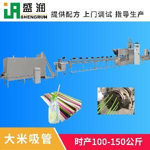 环保吸管刀叉全自动生产设备  吸管生产线