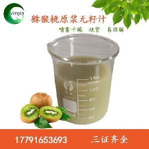獼猴桃濃縮汁 提取物 果粉 質量保證