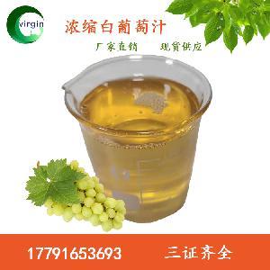 白葡萄濃縮汁  提取物 果粉 現貨