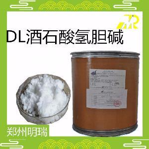鄭州明瑞 現貨DL酒石酸氫膽堿 營養強化劑 量大從優
