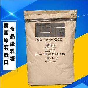 厂家直销食品级乳糖  乳糖价格 含量99% 品质保障 大量优惠