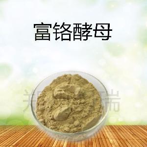 富铬酵母 食品级微量元素/食品营养强化剂免费拿样 郑州明瑞