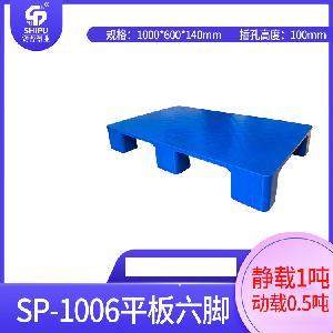 贵阳市塑料托盘批发食品厂叉车塑胶托盘贵阳市塑料托盘厂家
