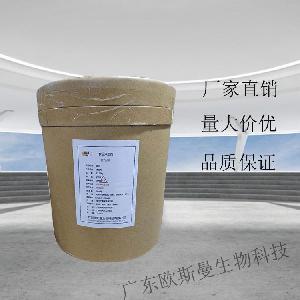 食品級 (大豆植物蛋白粉)廠家現貨