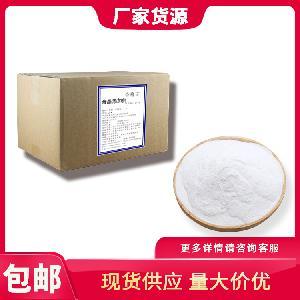 熱銷現貨 高粘度食品級增稠劑 萬榮瓜爾豆膠 粘度5000以上