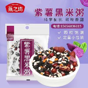 紫薯黑米粥批發 五谷雜糧粥米廠家定制