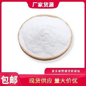 如天生物 乳酸钙 现货供应