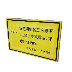 玻璃鋼警示牌安全標志牌 輸油管線專用復合材料警示牌