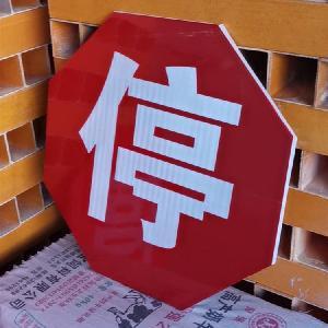 玻璃鋼交通標志標牌 八角停車標識 玻璃鋼三角讓行牌廠家定做