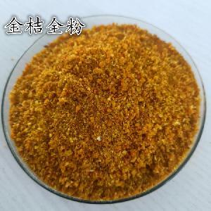 金桔粉水溶性金桔干粉固体饮料原料粉金桔金橘粉97%