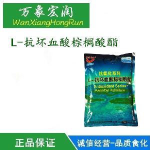 L-抗坏血酸棕榈酸酯
