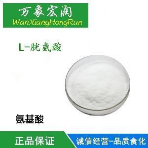 L-胱氨酸