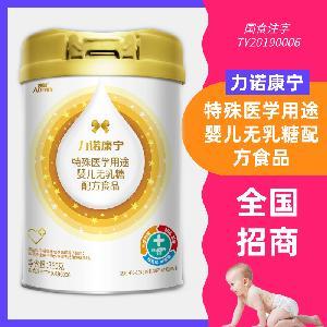 力诺康宁特殊医学用途婴儿无乳糖配方食品 全国招商