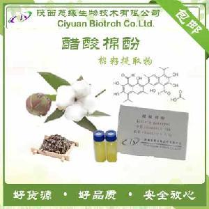棉籽提取物  醋酸棉酚98% 1g/袋 試驗用