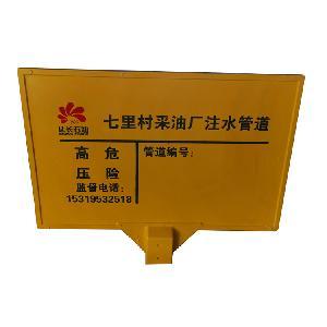 陜西天然氣管線安全警示牌 玻璃鋼警示牌廠家批發