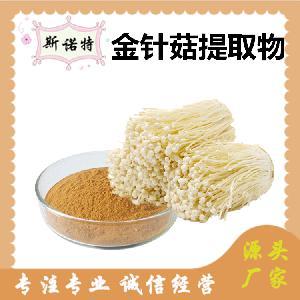 金針菇提取物10:1 金針菇速溶粉 包郵