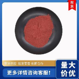 直銷 胭脂紅色淀 食品級52%化妝用品唇膏粉底眼影用天然色素