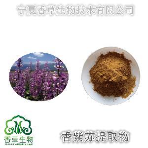 香紫蘇提取物 香紫蘇內酯98% 香紫蘇醇 香紫蘇濃縮液廠家批發