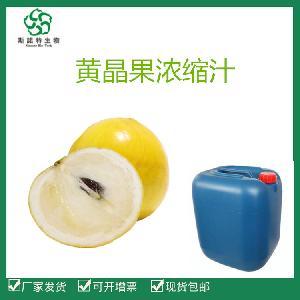 黄晶果浓缩汁 食品 固体饮料原料 全水溶 黄金果浸膏