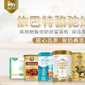 驼奶粉oem代工-骆驼奶粉oem贴牌生产-依巴特驼奶粉代工