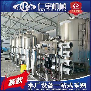 石英砂活性炭过滤器钠离子交换器纯净水矿山泉水水处理设备全套