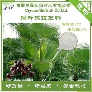 【慈缘】【】锯叶棕提取物 锯叶棕脂肪酸25%  45% 包邮
