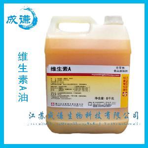 廠家供應 現貨 食品級 維生素 維生素A油 量大優