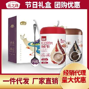 中秋公司送禮 美意禮盒紅豆薏米粉芝麻黑豆粉組合直供