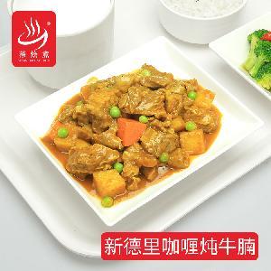 蒸烩煮小碗菜200g新德里咖喱炖牛腩料理包批发外卖速食包厂家配送