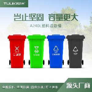 重慶塑料垃圾桶A240L塑料垃圾桶 戶外垃圾桶 街道垃圾桶 直銷