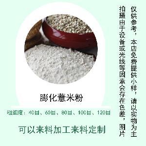 膨化薏米粉现货厂家直供