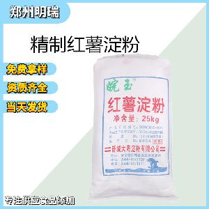 食用红薯淀粉批发粉皮粉条专用苕粉地瓜粉酸辣粉原料