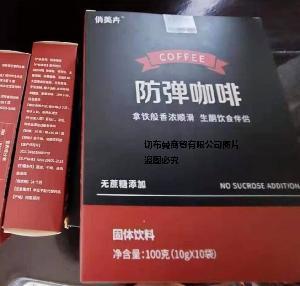 震惊!防弹咖啡网站有买的 正规渠道价格
