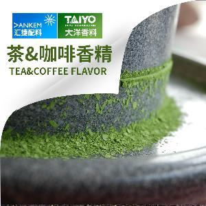 茶咖啡香精