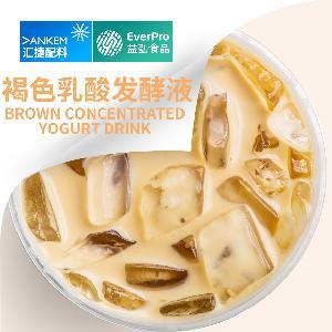 浓缩褐色乳酸菌发酵液