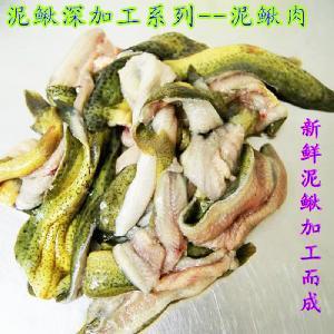 绿岛娇子-泥鳅肉 泥鳅鱼肉