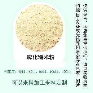 膨化糙米粉厂家直供