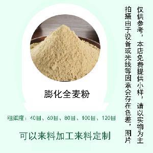 膨化全麥粉