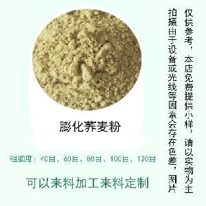 膨化荞麦粉