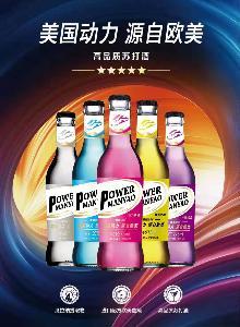 河北,贵州地区招美国动力苏打酒总代理,酒厂发货到仓库16