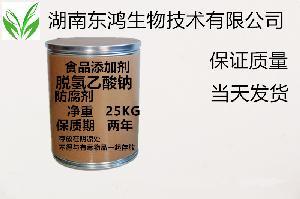 食品添加剂 抗氧化剂 脱氢醋酸钠/脱氢乙酸钠
