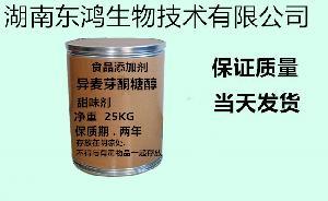 供应食品添加剂 甜味剂 异麦芽酮糖