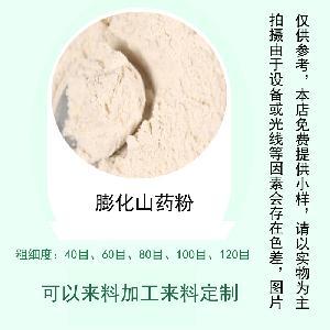 膨化山藥粉